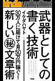 武器としての書く技術 (中経出版)