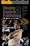 週刊キャプロア出版(第8号): デブ論