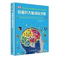 DK儿童科普书系:有趣的大脑训练手册