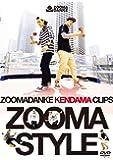 ず~まだんけ (ZOOMADANKE) KENDAMA CLIPS 『ZOOMASTYLE』 [DVD]