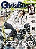 Girls Biker (ガールズバイカー) 2018年 10月号 付録:RossoStyleLabカタログ 雑誌