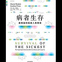 病者生存:疾病如何延续人类寿命(新鲜有趣的医学知识,实际生活指南,医学谣言粉碎机)
