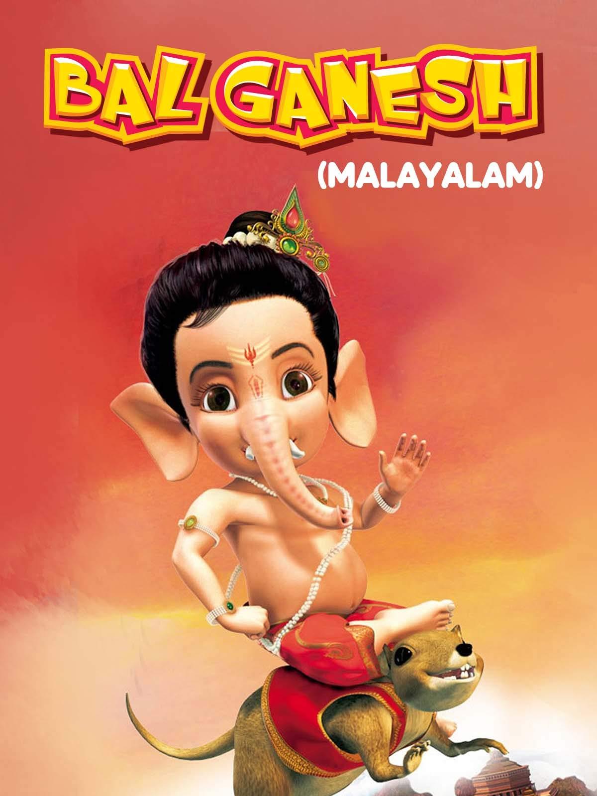 Bal Ganesh (Malayalam)