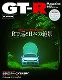 GT-R Magazine 2018年 09月号 (ジーティーアールマガジン) (雑誌)