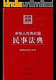 中华人民共和国民事法典 (注释法典)