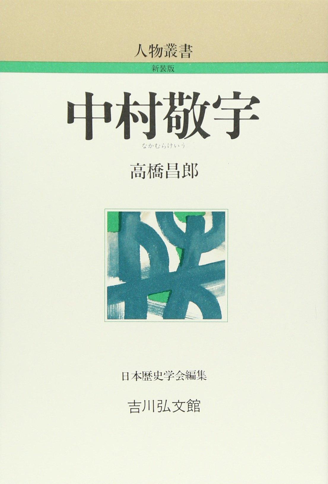 中村敬宇 (人物叢書) | 高橋 昌...