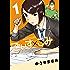 でぃす×こみ(1) (ビッグコミックススペシャル)