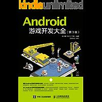 Android 游戏开发大全(第3版)