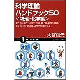 科学理論ハンドブック50<物理・化学編> 慣性の法則から相対性理論、量子論、超ひも理論、原子論、分子軌道論、遷移状態理論など (サイエンス・アイ新書)