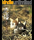 恋猫 (創玄出版)
