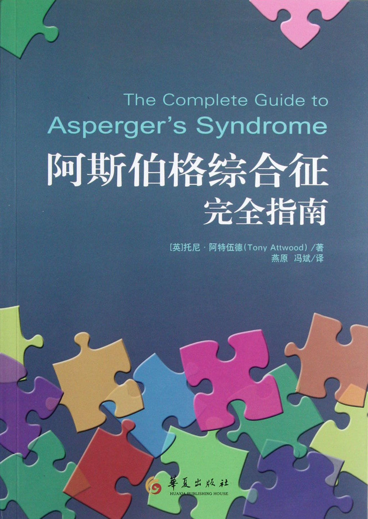 The Complete Guide to Aspergers Syndrome (Chinese Edition): Tony Attwood:  9787508070414: Amazon.com: Books