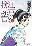 江戸の検屍官 2 (ビッグコミックススペシャル)
