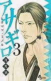 アサギロ〜浅葱狼〜 3 (ゲッサン少年サンデーコミックス)