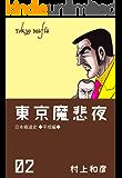 東京魔悲夜 2 ~日本極道史・平成編~