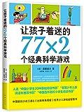 让孩子着迷的77×2个经典科学游戏(2018版)