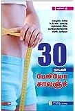 30 Days Paleo Challenge