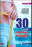30 Days Paleo Challenge (Tamil Edition)