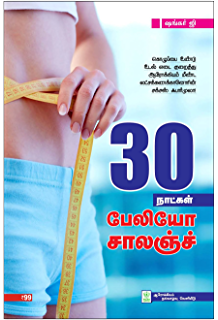 Tamil in pdf language recipes vegetarian
