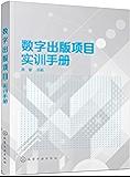数字出版项目实训手册
