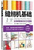 缝纫机基础(5周年纪念版):全面掌握缝纫技艺的精髓