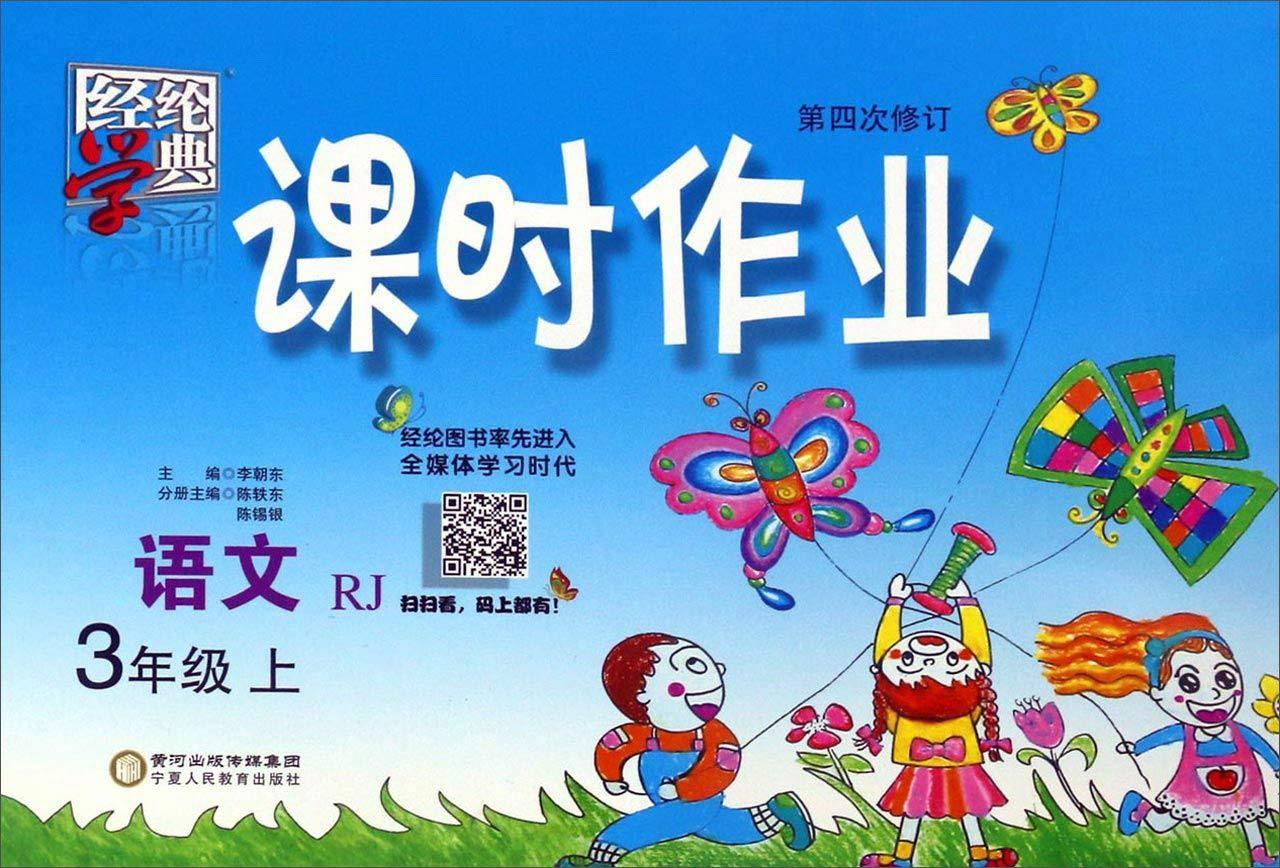 Code dispensation learn lessons job: Language (grades one to three R Third Amendment)(Chinese Edition) pdf epub