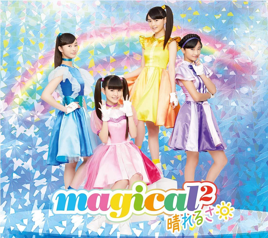 magical2 | 愛について (Album)
