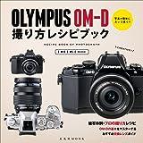 OLYMPUS OM-D 撮り方レシピブック (玄光社MOOK)