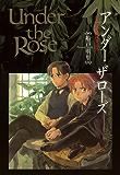 Under the Rose (6) 春の賛歌 (バーズコミックス デラックス)