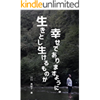 Let all living beings be always happy and kind (Japanese Edition)