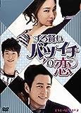 ずる賢いバツイチの恋 DVD SET1+2 8枚組