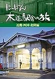 にっぽん木造駅舎の旅【近畿・四国・北陸編】 [DVD]