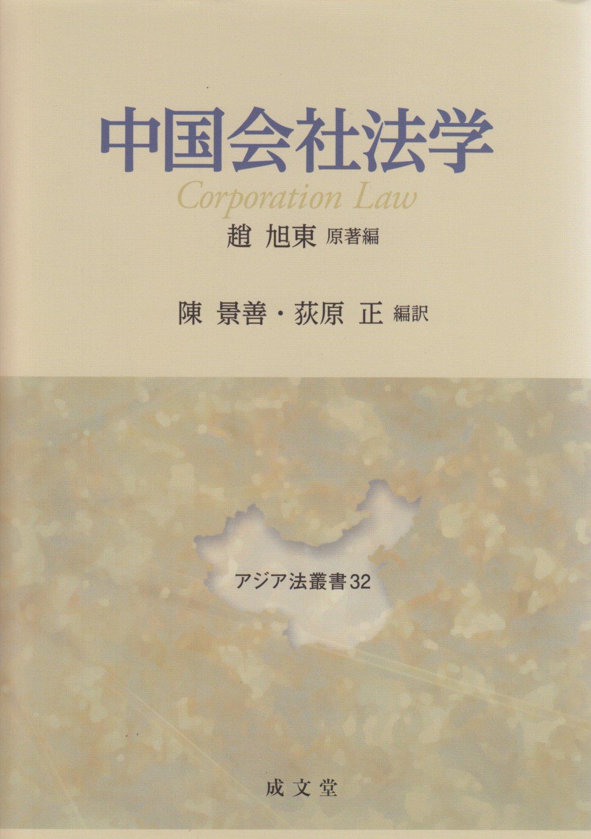 Download Chūgoku kaishahōgaku ebook