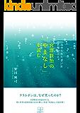 宮澤賢治の「やまなし」を読む: 込められた思いと表現の工夫 (22世紀アート)