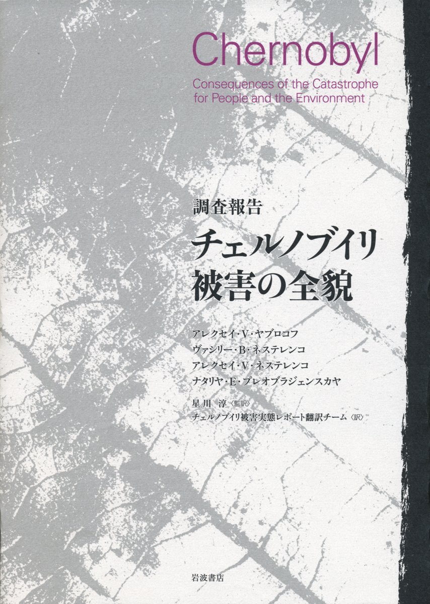 Download Whole picture of the investigation report Chernobyl damage (2013) ISBN: 4000238787 [Japanese Import] pdf epub
