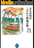 大人の男のこだわり野遊び術 (ヤマケイ文庫)