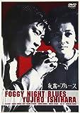 夜霧のブルース [DVD]