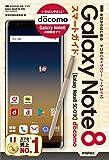 ゼロからはじめる ドコモ Galaxy Note8 SC-01K スマートガイド