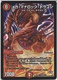 デュエルマスターズ メガ・マナロック・ドラゴン スーパーレア / 燃えろドギラゴン!! DMR17 / 革命編 第1章 / シングルカード