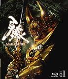 牙狼(GARO)~MAKAISENKI~ vol.1 [Blu-ray]