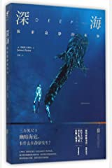 Deep: Freediving, Renegade Science, and What the Ocean Tells Us About Ourselves (Chinese Edition) Paperback