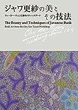 ジャワ更紗の美とその技法: ウィ・スー・チュン工房のバティックアート