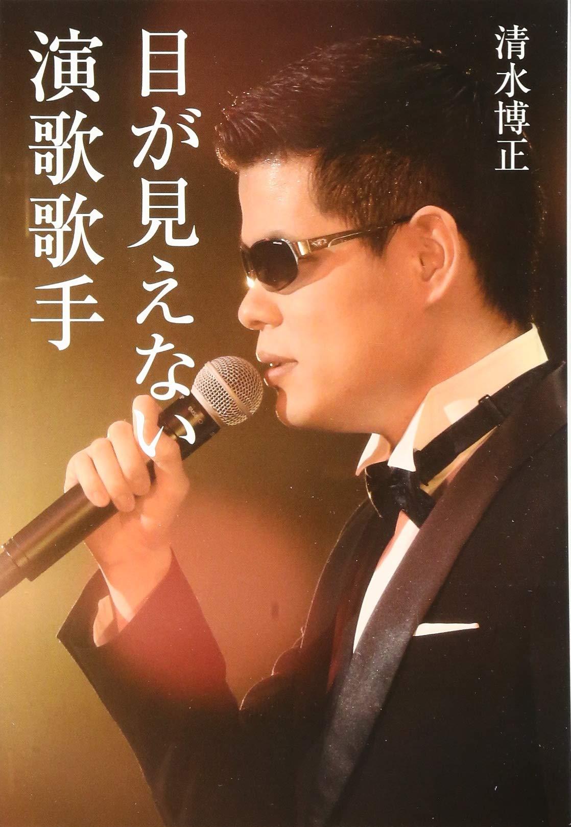 目が見えない演歌歌手 | 清水 博正 |本 | 通販 | Amazon