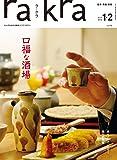 rakra (ラクラ) vol.92 2018 12/23 [ 口福な酒場 ]