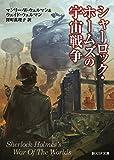 シャーロック・ホームズの宇宙戦争 (創元SF文庫)