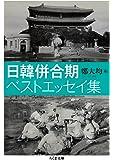 日韓併合期ベストエッセイ集 (ちくま文庫)