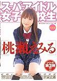 スーパーアイドル女子校生 桃瀬えみる 完全版 / 宇宙企画 [DVD]