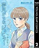 夢見がちなジュピター 2 (ヤングジャンプコミックスDIGITAL)