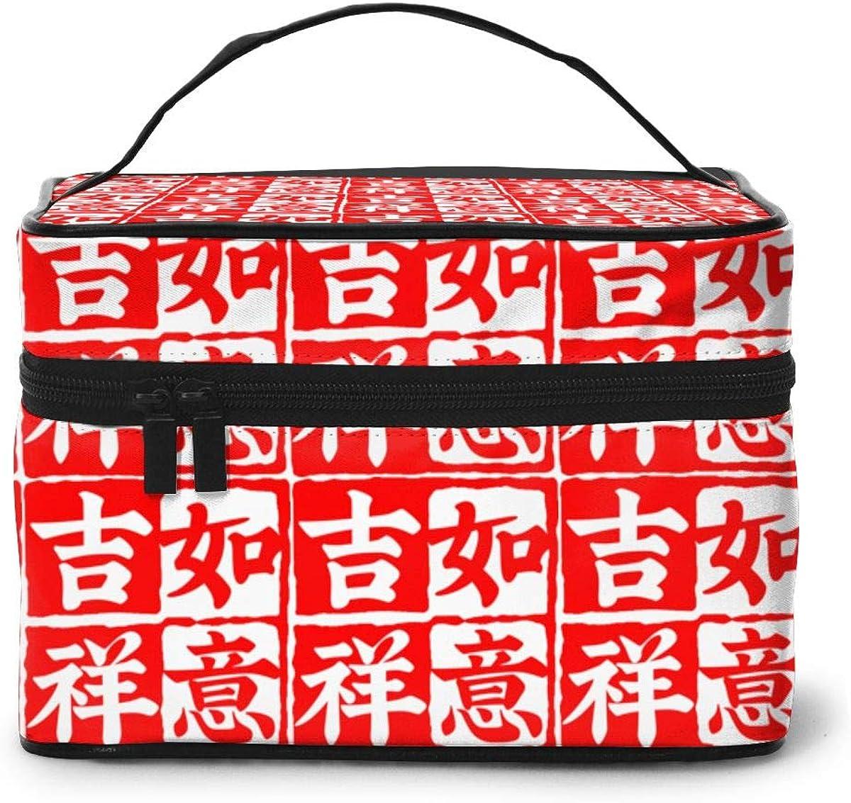 吉祥如意无边 Cosmetic Bag Travel Makeup Portable Storage Case