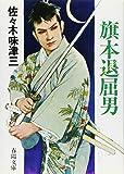 旗本退屈男 (春陽文庫)