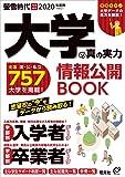 2020年用 大学の真の実力 情報公開BOOK (旺文社ムック)